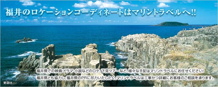 福井のロケーションコーディネートはマリントラベルへ!